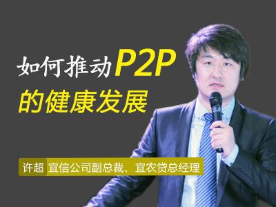 如何推动P2P的健康发展
