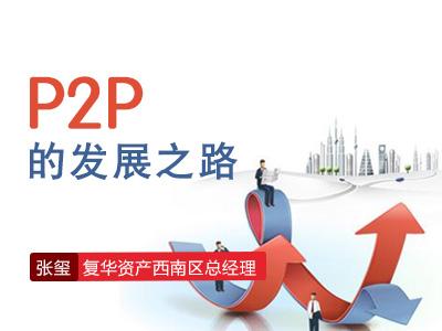 P2P的发展之路