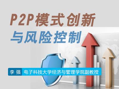 P2P模式创新与风险控制