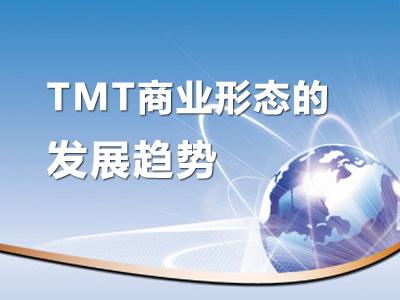 章苏阳:TMT商业形态的发展趋势