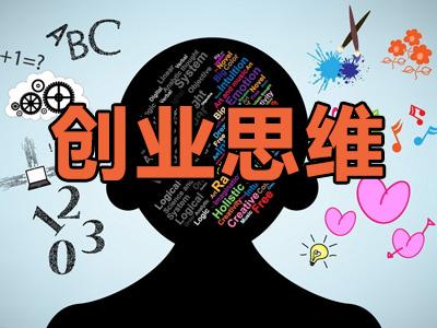 史蒂夫•霍夫曼:创业思维
