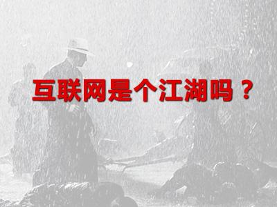 刘岩:互联网是个江湖吗?
