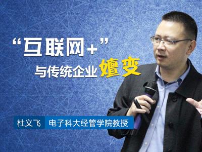 """""""互联网+""""与传统企业嬗变"""