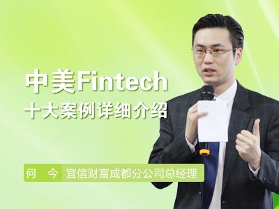 中美Fintech的差异在那里?