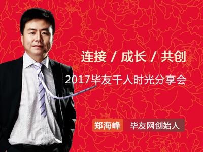 郑海峰:连接 · 成长 · 共创