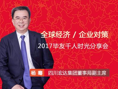 杨骞:全球经济 · 企业对策
