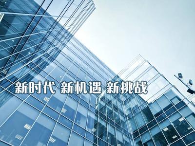 霍伟东:新时代 新机遇 新挑战