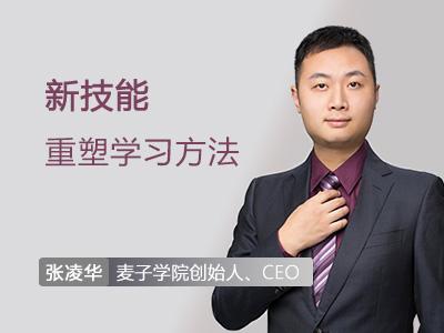 麦子学院张凌华:新技能重塑学习方法