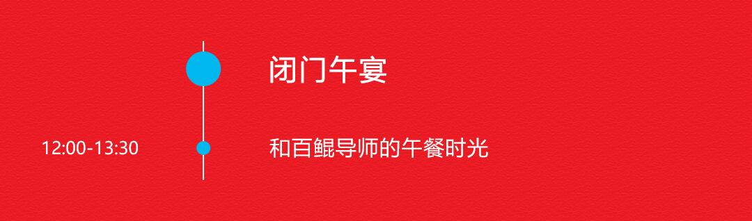 年会页面-议程_04.jpg