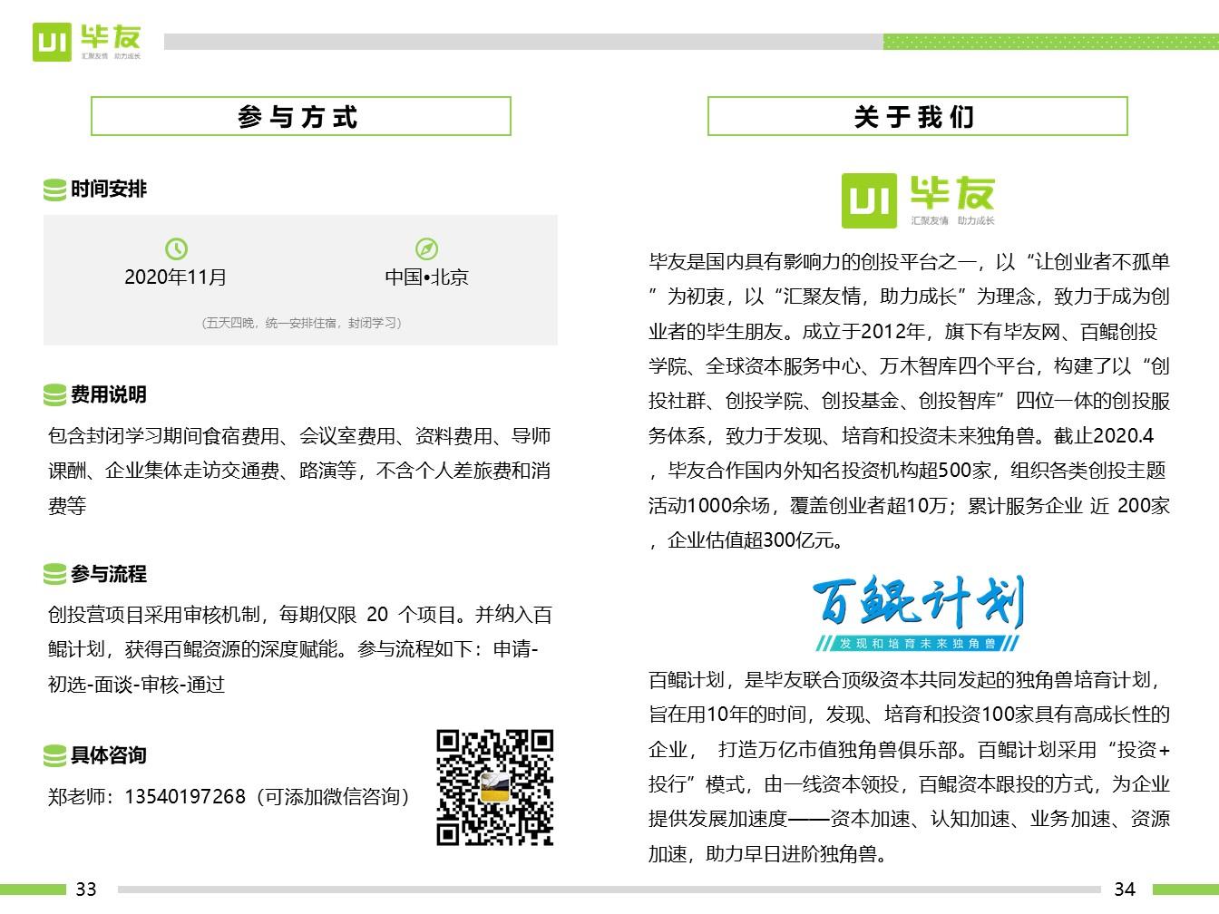 百鲲创投营(11月北京站).jpg