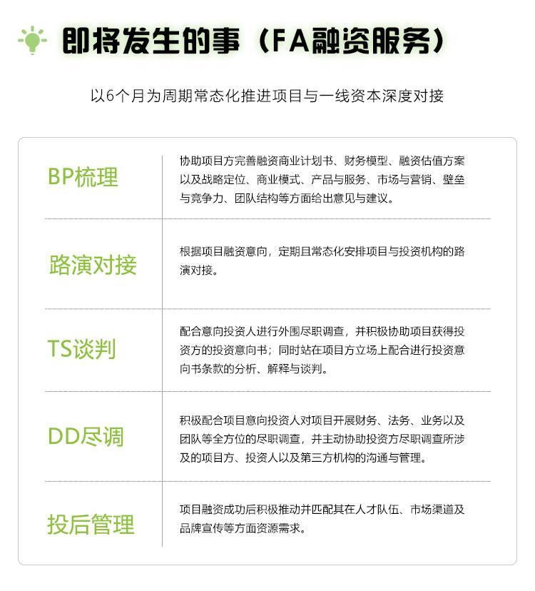 北京营2期内容-fa.jpg
