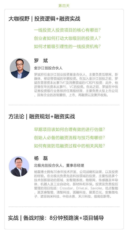 北京营3期内容-课表_08.jpg