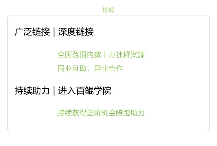 北京营3期内容-课表_12.png