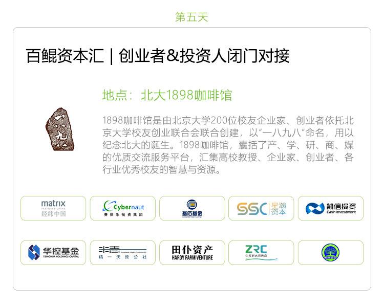 北京营3期内容-课表_09.jpg