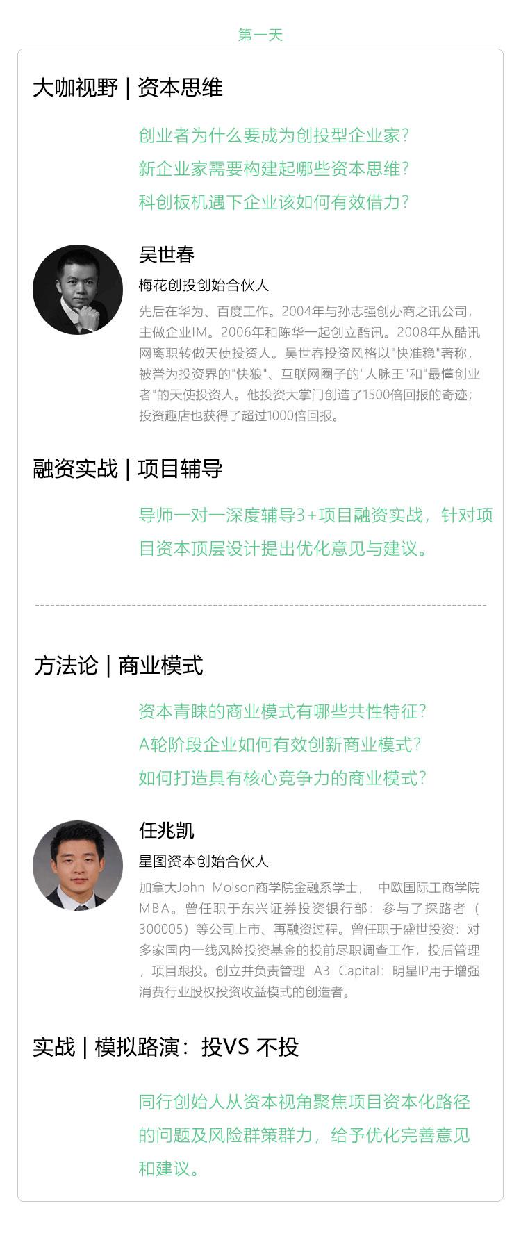 北京营3期内容-课表_03.jpg