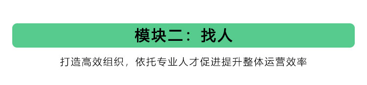 北京营3期内容-课表_04.jpg