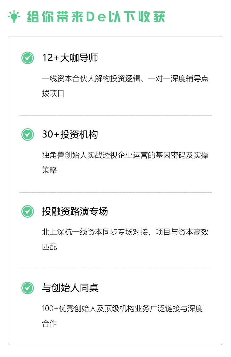 北京营3期内容-收获_02.jpg