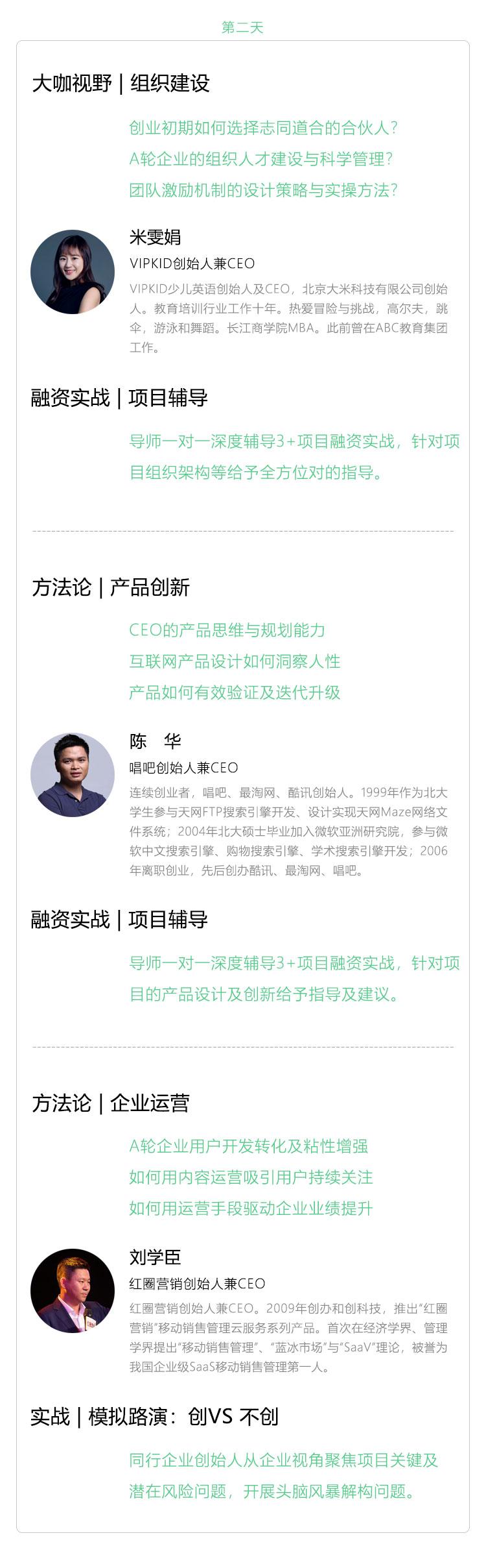 北京营3期内容-课表_05.jpg