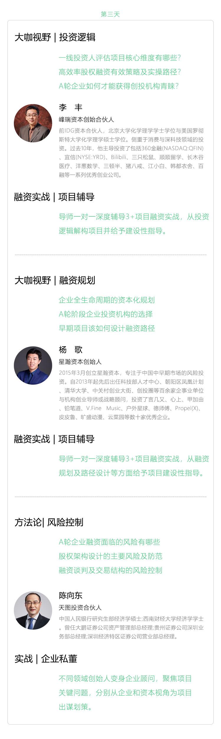 北京营3期内容-课表_07.jpg