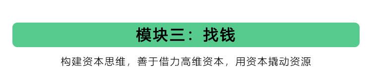 北京营3期内容-课表_06.jpg