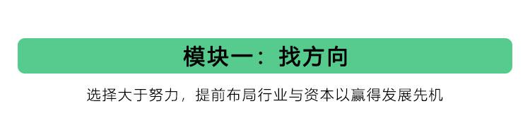 北京营3期内容-课表_02.jpg