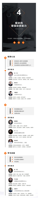 投资营(长)_09.jpg